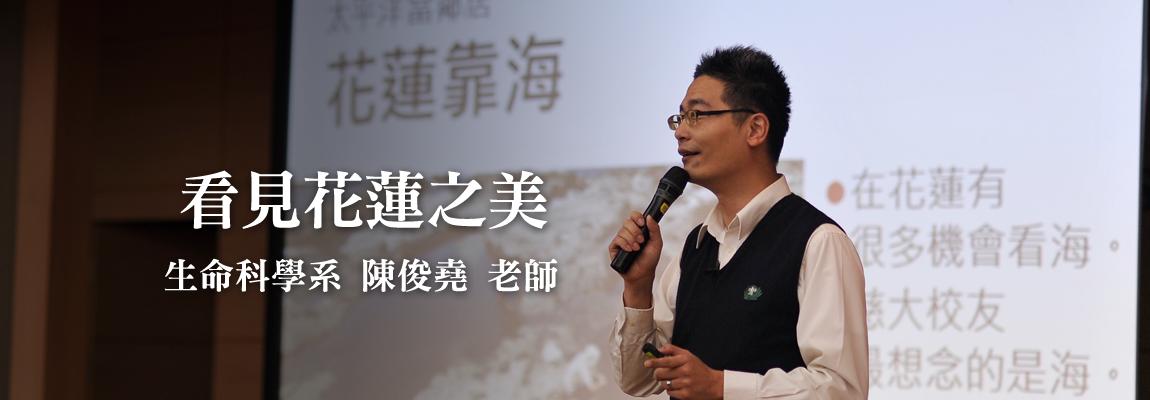 陳俊堯老師